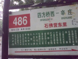 Beijing Bus Sign